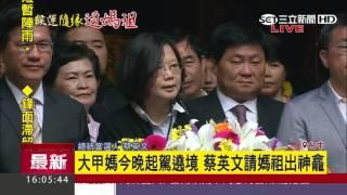 蔡英文參拜大甲媽祖 期許「效法媽祖精神服務台灣」