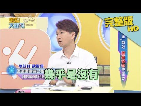 台綜-金牌大健諜-20181022-「藥」有效 藥品保存更重要
