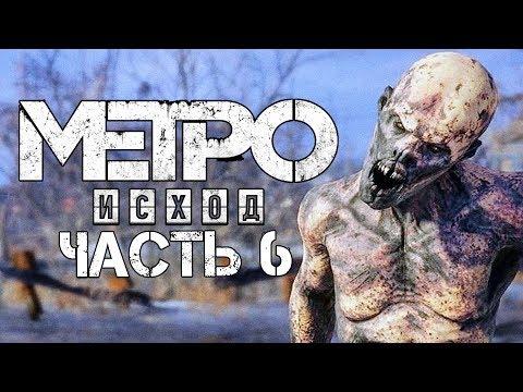 Metro Exodus ► Прохождение #6 ► НОВАЯ ЗЕМЛЯ