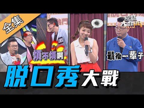 台綜-綜藝大熱門-20191120 大熱門脫口秀!一開口就讓你大笑的王者在哪裡!?