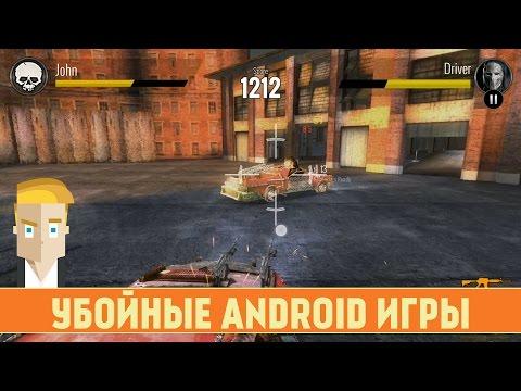 Убойные android игры - Game Plan #744