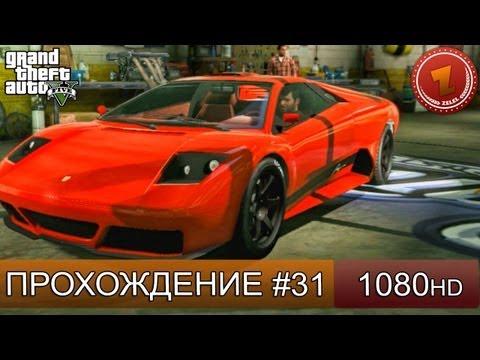 GTA 5 прохождение на русском - Тачку на прокачку - Часть 31  [1080 HD]