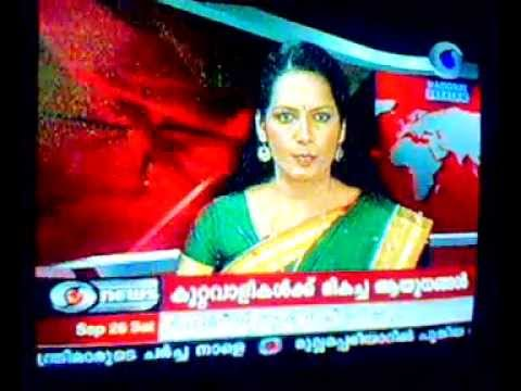 Doordarshan Malayalam news read by Bainda.K.B. Telecast on 26th September 2008. (Bainda's second news presentation)