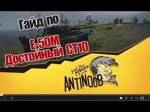 E-50M Гайд [Достойный СТ10] World of Tanks (wot)