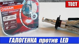 Галогенка против LED  Тест SHO ME G7 vs OSRAM NIGHT BREAKER LASER