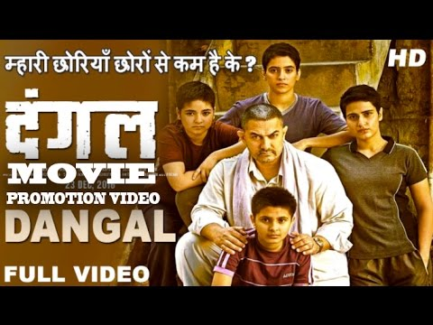 """Dangal"" [2016] Full Movie Promotion Video | Aamir Khan, Fatima, Sanya and Sakshi Tanwar thumbnail"
