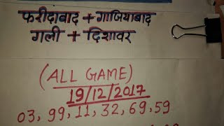 19/12/2017 fd/gz/gali/disawar/delhi darbar All game play