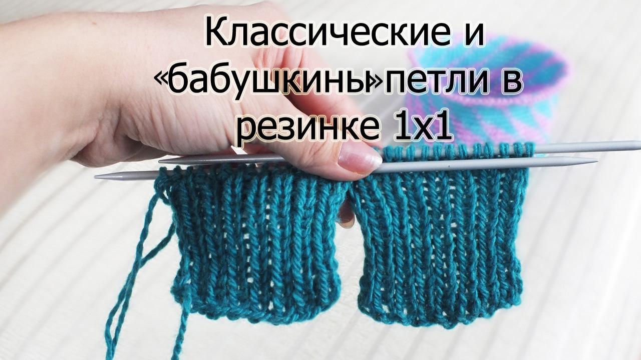 Вязание петли в резинке