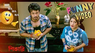 Download Shikari Funny Clip | Shakib Khan | Srabanti | EID 2016 3Gp Mp4