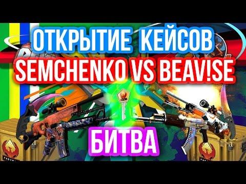 ОТКРЫТИЕ КЕЙСОВ - БИТВА : Semchenko VS BEAV!SE