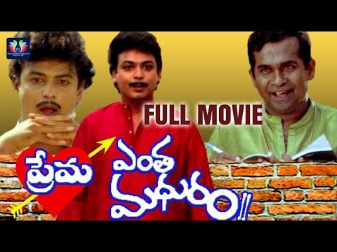 Prema Entha Madhuram Telugu Full Movie || Naresh || Brahmanandam || Jandhyala || South Cinema Hall