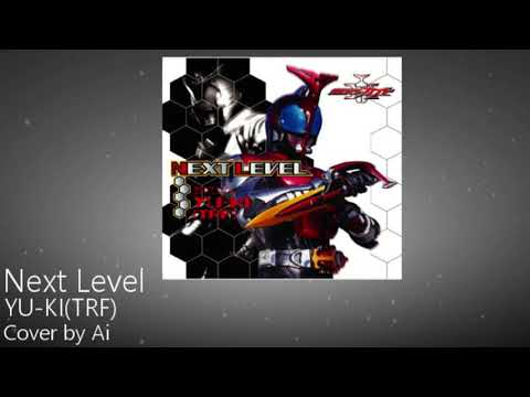 [Cover]YU-KI-Next Level