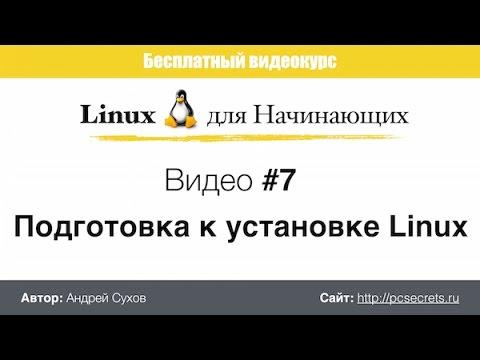 Видео #7. Подготовка к установке Linux