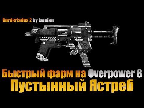 Borderlands 2 | Пустынный Ястреб Overpower 8 - наглая сТволочь доминации!