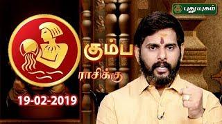 கும்ப ராசி நேயர்களே! இன்றுஉங்களுக்கு…| Capricorn | Rasi Palan | 19/02/2019