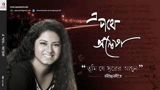 তুমি যে সুরের আগুন || Tumi Je Surer Agun ||  Rabindra Sangeet || Singer - Anwesha