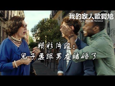 《我的家人歐買尬》精彩片段:兒子要跟男友結婚了 |06.15 神愛世人,我愛你們