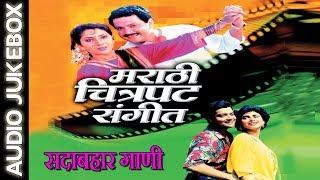 MARATHI MOVIE SONGS - मराठी चित्रपट संगीत || ANURADHA PAUDWAL, SURESH WADKAR