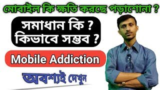 HOW TO HANDLE MOBILE PHONE ADDICTION ? Motivational Video in Bengali 🔥🔥🔥
