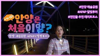 어서 와~ 안양은 처음이양?ㅣ#안양예술공원#APAP#달밤투어 영상썸네일이미지