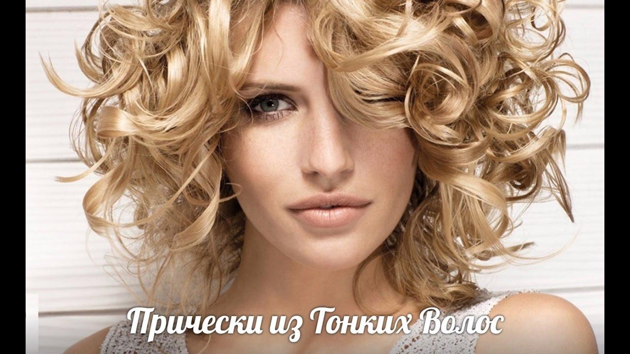 Как сделать волосы пышными для тонких волос 882