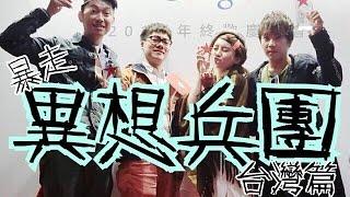 異想兵團 - 暴走台北2日1夜  One Night In Taipei