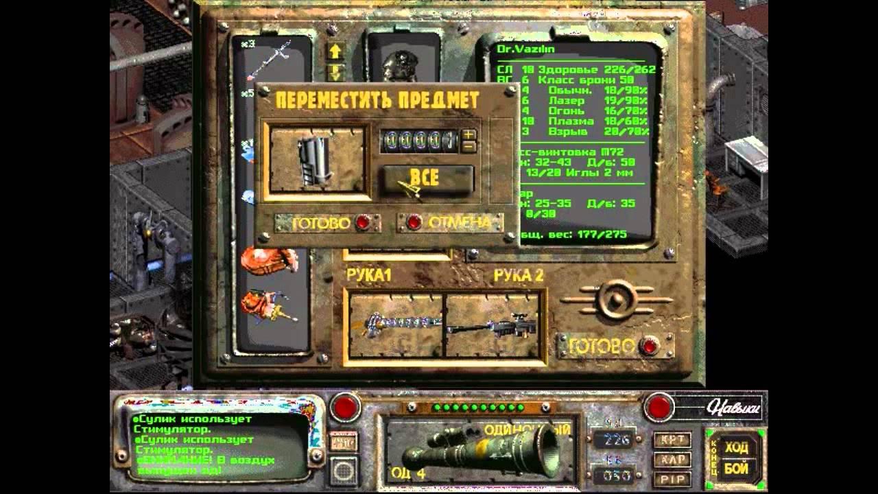 Fallout 2 подробное прохождение азбука для героя