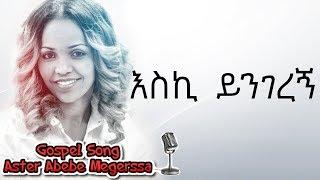 Aster Abebe   Eski Yengeregn    - AmlekoTube.com