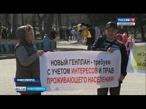 Жители Первомайского района провели пикет против вырубки лесов и застройки