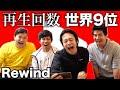 フィッシャーズが再生回数世界ランク9位の快挙達成!!#Rewind2019 thumbnail