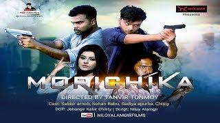 MORICHIKA   Bengali Short Film 2017   Niloy Alamgir   Sabbir Arnob   Sohan Babu   Sadia