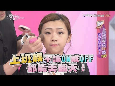 台綜-女人我最大-20160927 上班族不論ON或OFF 都能美翻天!