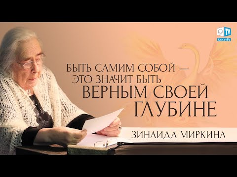 Зинаида Миркина: Быть самим собой - это значит быть верным своей глубине.