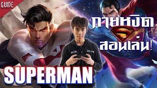 รีบดูด่วน !! กายหงิด สอนคอมโบ Superman และวิธีการเล่นให้เทพ