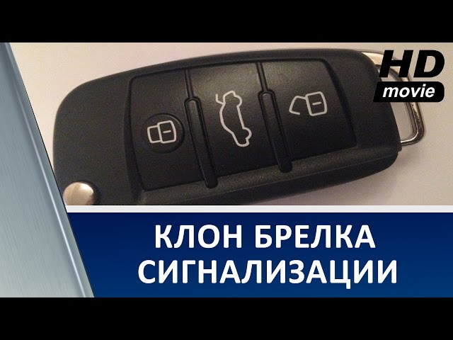 Смотреть всем! Дубликатор Dubl057.2 для домофонных ключей. Chevrolet Cruz