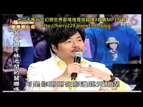 超級偶像4  死鬥  吳汶芳演唱Kantoi+MP3下載.divx