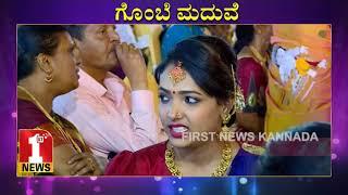 ನಟಿ ದೀಪಾಗೌಡ ಮದುವೆ | Actress Gombe Marriage | FirstNews Kannada