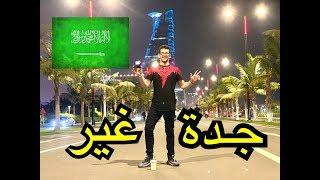 عمرك شفت جدة وشوارعها؟ #لايصدق😱