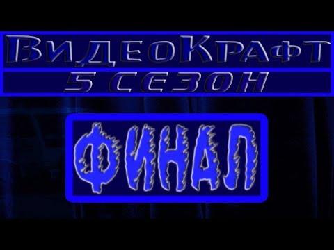 ВидеоКрафт: 5 сезон (часть 5) [ТРИ ВИДЕО В ОБЗОРЕ] ФИНАЛ