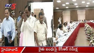 KCR Meets District Collectors To Review Rythu Bandhu Scheme | Hyderabad