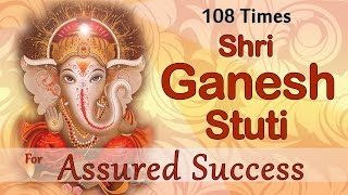 Ganesh Stuti for Assured Success | Sada Bala Roopa | 108 Times