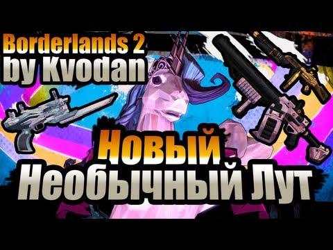 Borderlands 2 UVHM | Фармим новый необычный лут!