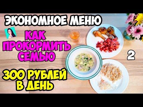КАК ПРОЖИТЬ НА 300 РУБЛЕЙ В ДЕНЬ? ♥  Как прокормить семью? ♥ Экономное меню #2 ♥ Stacy Sky