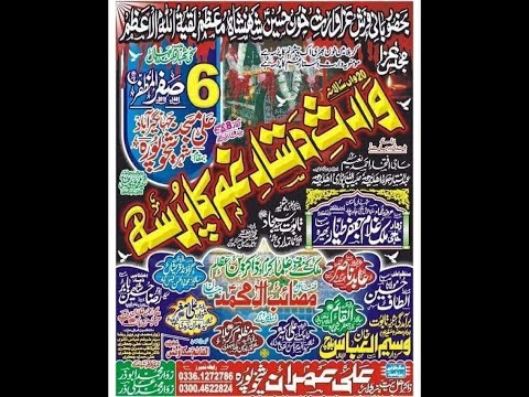 Live Majlis 6 Safar 2019 Ali Masjid Sheikhupura Jalsa Zakir Ali Imran 2019 (www.Baabeaza.com)