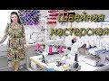 Швейная мастерская. Обустройство и полный обзор домашней мастерской