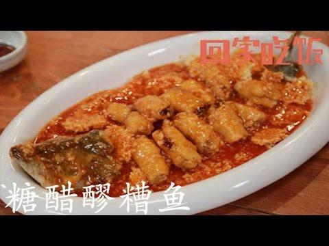 陸綜-回家吃飯-20170106 炸雞蛋黃糖醋醪糟魚