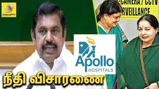Inquiry Commission for Jayalalitha's demise | EPS Speech