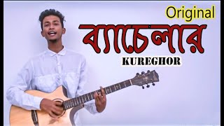 Bachelor By Kureghor | Studio Version | মৌলিক গান |