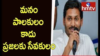 We are Not Rulers We are There for Serve People Says  YS Jagan | hmtv