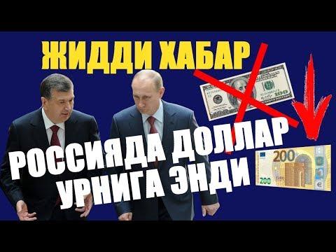 Shavkat Mirziyoevdan yangilik va Rossiyada endi dollar o'rniga.....
